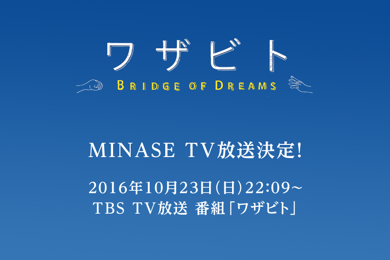 MINASE TV放送されました!
