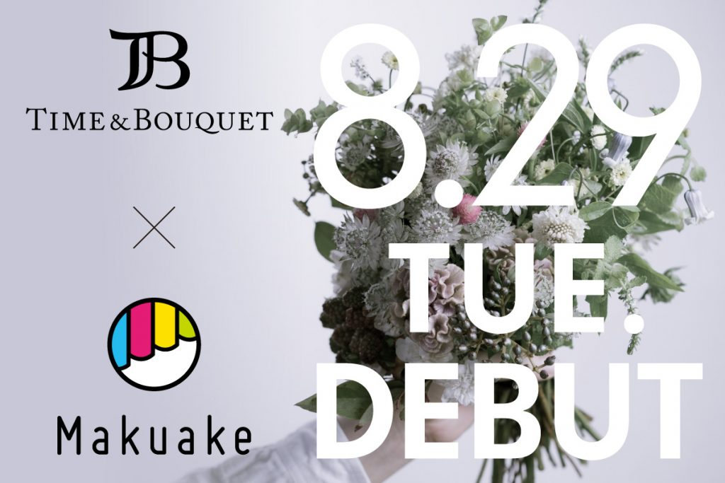 TIME&BOUQUET X Makuake