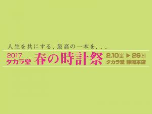 2017 春の時計祭 <タカラ堂静岡本店>