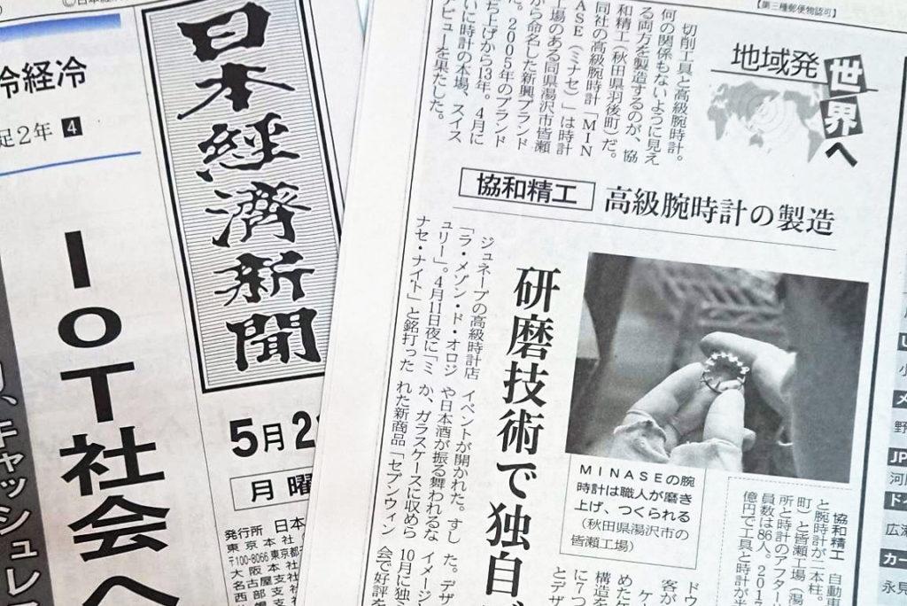 日本経済新聞にMINASEが掲載されました。