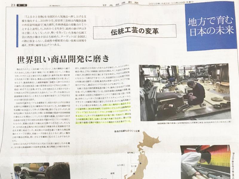 日本経済新聞全国版「地方で育む日本の未来」にMINASEが掲載されました。