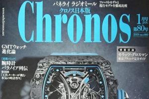 Chronos日本版 No.80 2019年1月号に記事掲載