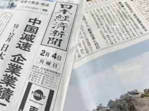 日本経済新聞全国版「列島ダイジェスト」にMINASEの海外展開について掲載されました。